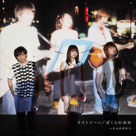 シングル「ラストシーン/ぼくらのゆめ」 (okmusic UP's)