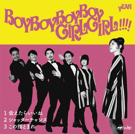 EP『BoyBoyBoyBoyGirlGirl!!!!』 (okmusic UP's)