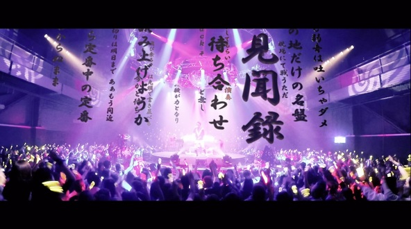 『Hilcrhyme 10th Anniversary FILM 「PARALLEL WORLD」 3D』予告編 (okmusic UP's)