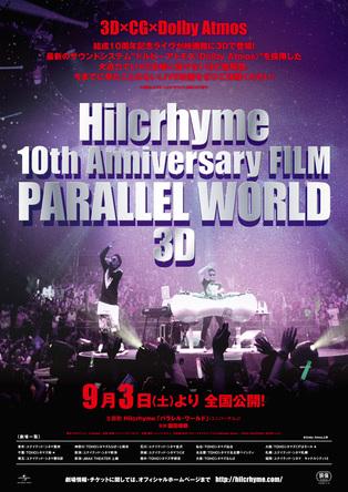 『Hilcrhyme 10th Anniversary FILM 「PARALLEL WORLD」 3D』ポスター (okmusic UP's)