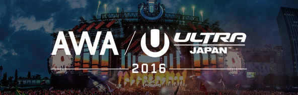 AWA×『ULTRA JAPAN 2016』 (okmusic UP's)