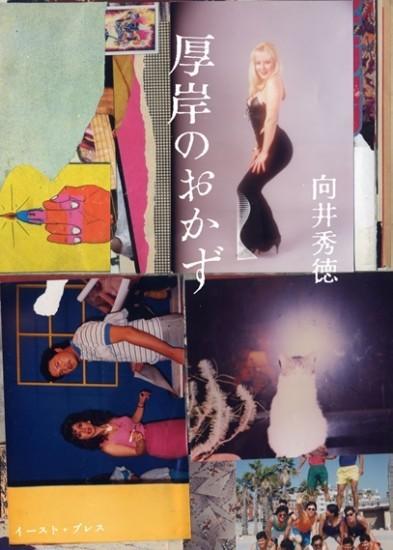 向井秀徳の短編集『厚岸のおかず』 (c)Listen Japan
