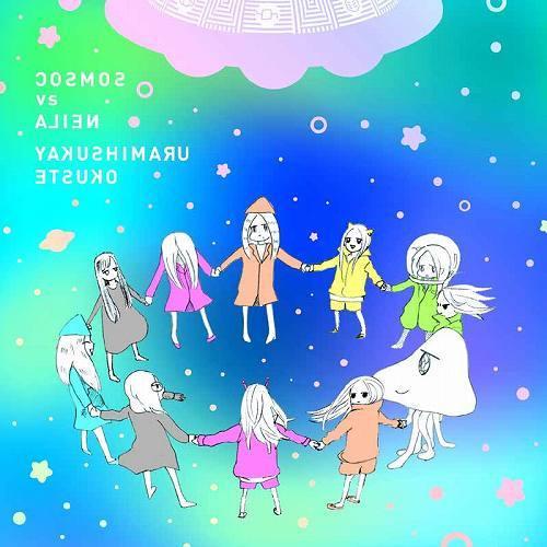 やくしまるえつこ「COSMOS vs ALIEN」のジャケットが到着 (c)Listen Japan