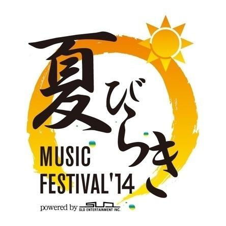 『夏びらきMUSIC FESTIVAL\'14』ロゴ (okmusic UP\'s)