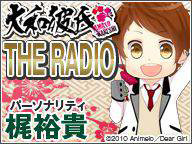 「大和彼氏 THE RADIO」 (C)2010 Animelo/Dear Girl (c)ListenJapan