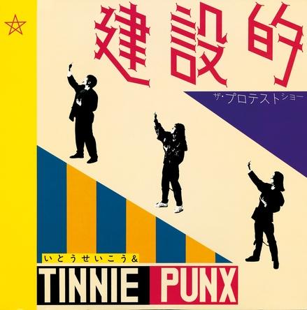 アルバム『建設的』/いとうせいこう & TINNIE PUNX (okmusic UP's)