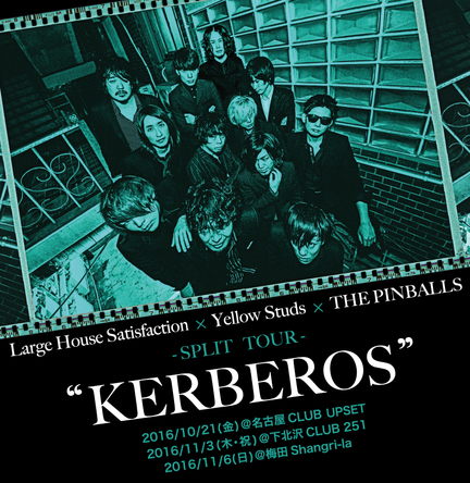 『Large House Satisfaction × Yellow Studs × THE PINBALLS SPLIT TOUR【KERBEROS】』 (okmusic UP\'s)