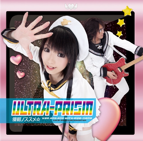 「侵略ノススメ☆」初回限定盤ジャケット画像 (c)ListenJapan