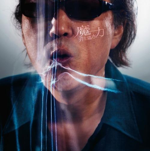 井上陽水、4年ぶりのオリジナル・アルバム『魔力』 (c)Listen Japan
