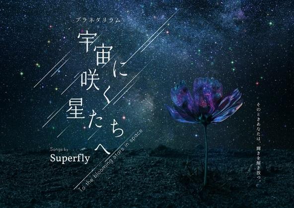 『宇宙に咲く星たちへ Songs by Superfly』キービジュアル (okmusic UP's)
