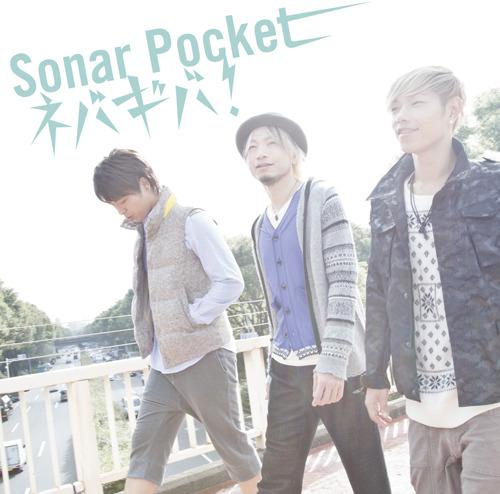 ソナーポケット「ネバギバ!」ジャケット画像 (c)ListenJapan