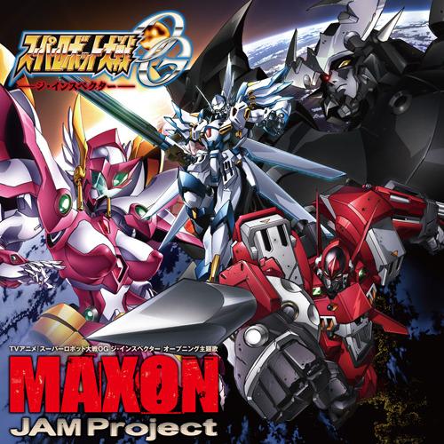 JAM Project「MAXON」ジャケット画像 (C)SRWOG PROJECT (c)ListenJapan