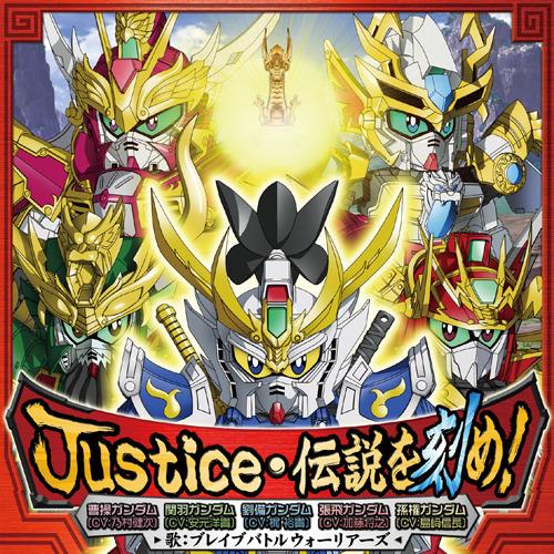 「Justice・伝説を刻め!」ジャケット画像 (C)創通・サンライズ (c)ListenJapan