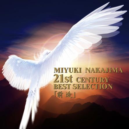 アルバム『中島みゆき・21世紀ベストセレクション『前途』』 (okmusic UP's)