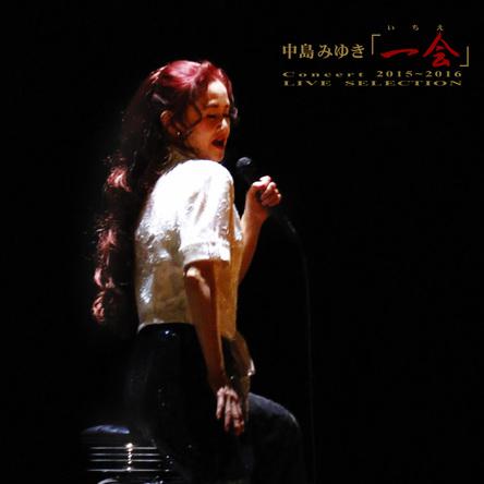 アルバム『中島みゆき Concert「一会」(いちえ)2015~2016 ‐LIVE SELECTION‐』 (okmusic UP's)