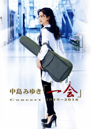 Blu-ray & DVD『中島みゆき Concert「一会」(いちえ)2015~2016』 (okmusic UP's)