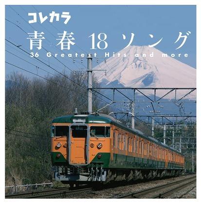 R50世代に人気の歌謡曲を収録した『コレカラ 青春18ソング』 (c)Listen Japan