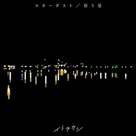 シングル「スターダスト / 宿り星」 (okmusic UP's)