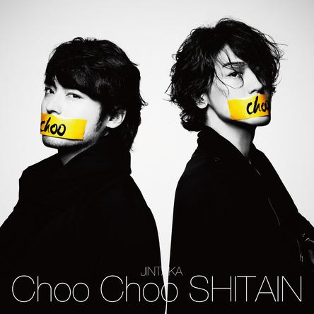 シングル「Choo Choo SHITAIN」【初回限定盤】(CD+DVD) (okmusic UP's)