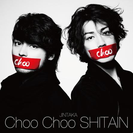シングル「Choo Choo SHITAIN」【通常盤】(CD+DVD) (okmusic UP's)