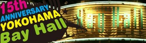 横浜Bay Hallが15周年アニヴァーサリー・イベントを開催 (c)Listen Japan