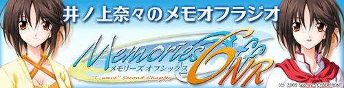「井ノ上奈々のメモオフラジオ」 (C)2010 5pb. Inc./CYBERFRONT (c)ListenJapan