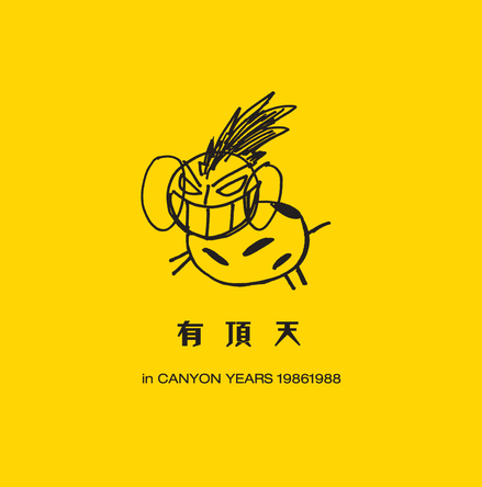 『有頂天 in CANYON YEARS 19861988』 (okmusic UP\'s)