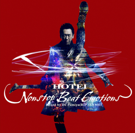 配信楽曲「HOTEI NONSTOP BEAT EMOTIONS Mixed by DJ Fumiya(RIP SLYME)」 (okmusic UP's)