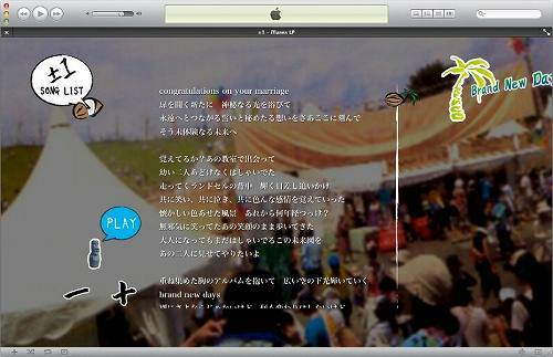 歌詞などのインタラクティヴコンテンツが楽しめる九州男、初のiTunes LPアルバム「±1」 (c)Lsiten Japan