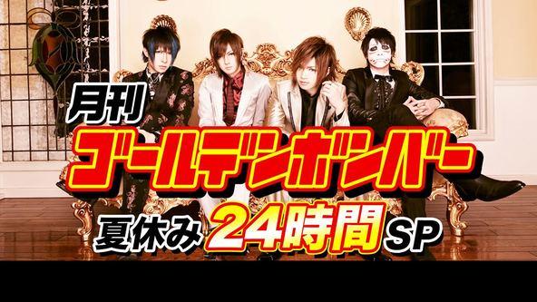 『月刊ゴールデンボンバー☆夏休み24時間SP』 (okmusic UP\'s)
