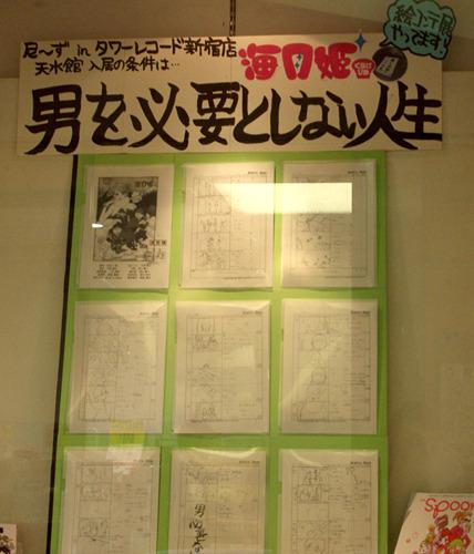 「男を必要としない人生」のコピーが強烈な、タワレコ新宿店にて展示中の「海月姫」1話・2話の絵コンテ&台本 (c)ListenJapan