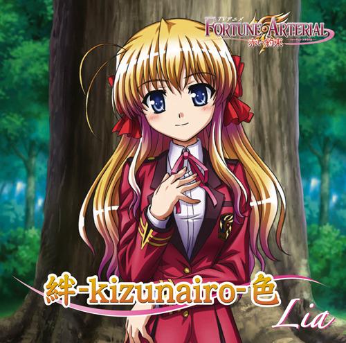 オリコン6位に初登場した、Lia「絆-kizunairo-色」 (C)2010 AUGUST/修智館学院生徒会 (c)ListenJapan