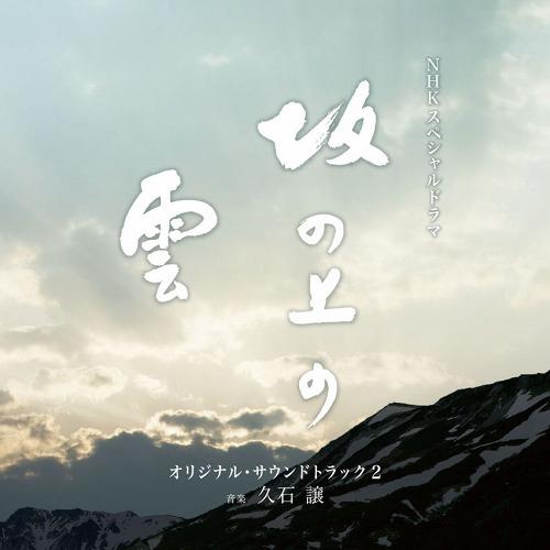 第2部のメインテーマが収録される『NHKスペシャルドラマ「坂の上の雲」オリジナル・サウンドトラック 2 (c)Listen Japan