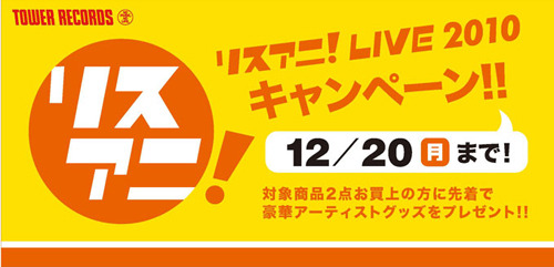 「リスアニ!LIVE 2010×TOWERRECORDS」キャンペーン (c)ListenJapan