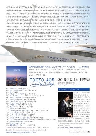 「TOKYO AOR CRUISE」フライヤー(裏) (okmusic UP's)