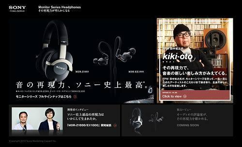 名プロデューサーFPM田中知之が「音」へのこだわりを解説するソニーヘッドホン「モニターシリーズ」スペシャルサイト (c)Listen Japan