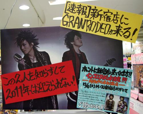 GRANRODEOイベントを告知するタワレコ新宿店店内 (c)ListenJapan