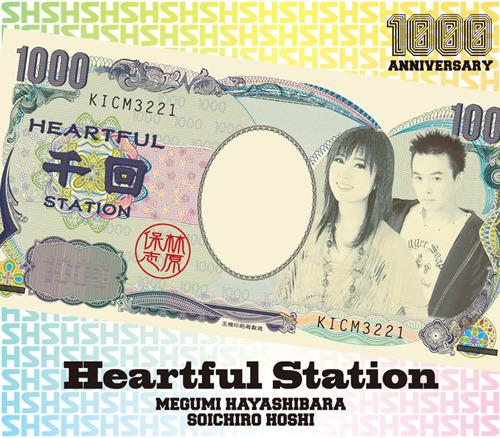 林原めぐみ&保志総一朗「Heartful Station」ジャケット画像 (c)ListenJapan