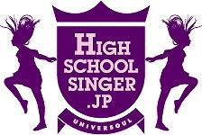 高校生シンガー専門の着うたフル(R)サイト『HIGH SCHOOL SINGER.jp』 (c)Listen Japan