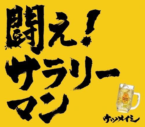 2010年を締め括る新曲を収録した、ケツメイシの「闘え!サラリーマン」(初回盤) (c)Listen Japan