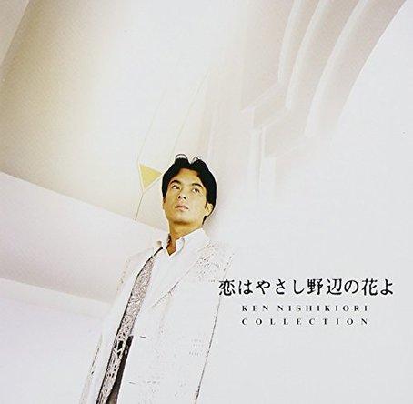 錦織健『恋はやさし野辺の花よ』のジャケット写真 (okmusic UP\'s)