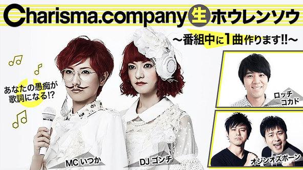 『「Charisma.company 生ホウレンソウ」〜番組中に1曲作ります!!〜』 (okmusic UP\'s)