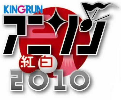 今年も開催が決定した「キングラン アニソン紅白2010 supported by スカパー!」 (c)ListenJapan