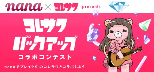 『nana x コレサワ「バックアップ」コラボコンテスト』 (okmusic UP\'s)