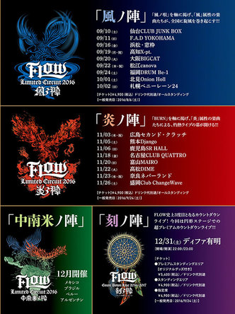 「FLOW LIMITED CIRUIT 2016」フライヤー (okmusic UP\'s)