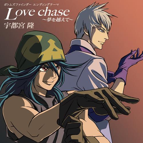 宇都宮隆「Love chase 〜夢を越えて〜」ジャケット画像 (C)サンライズ (c)ListenJapan