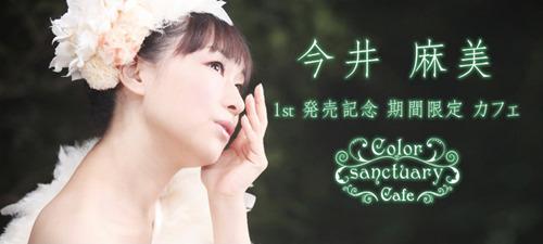 「今井麻美 COLOR SANCTUARY Cafe」イメージ画像 (c)ListenJapan
