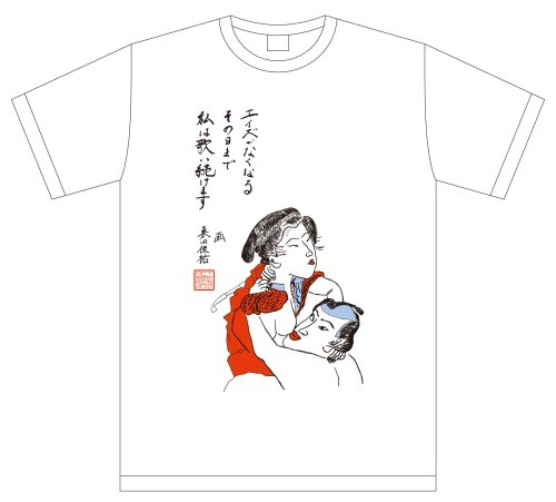 エイズ啓発AAA活動で桑田佳祐が画とメッセージを書き下ろし (c)Listen Japan