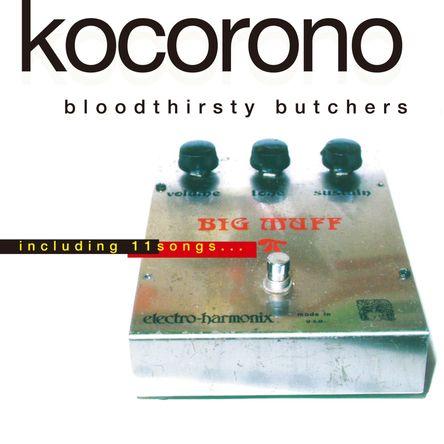アルバム『kocorono最終盤』 (okmusic UP\'s)