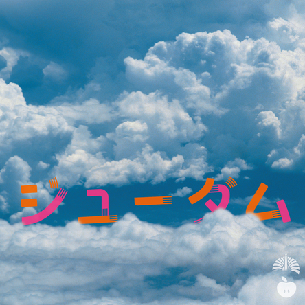 配信楽曲「ジユーダム」 (okmusic UP's)